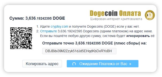 https://gourl.io/files/images/Dogecoin-Payment-API-RU.png